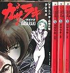ガサラキ [小説] 文庫 1-4巻セット (角川スニーカー文庫)