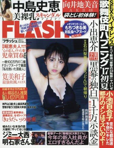 FLASH(フラッシュ) 2017年 7/4 号 [雑誌]