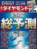 週刊ダイヤモンド 2016年12/31 2017年1/7合併号 [雑誌]