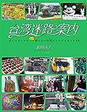 台湾迷路案内 ガイドブックにあんまり載らない台湾ディープスポット80 (OAK MOOK-581)