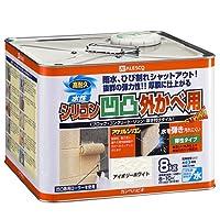 カンペハピオ 水性シリコン凹凸外かべ用 アイボリーホワイト 8K