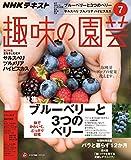 NHKテキスト趣味の園芸 2018年 07 月号 [雑誌]