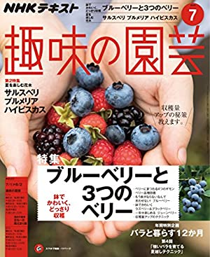 NHK 趣味の園芸 2018年 7月号 [雑誌] (NHKテキスト)