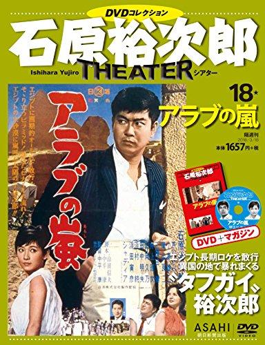 石原裕次郎シアター DVDコレクション 18号 [分冊百科]...