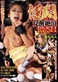 THE GOLDEN BABE 淫悶覚醒絶頂RUSH ERIKA AVS collector's [DVD]
