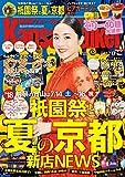 KansaiWalker関西ウォーカー 2018 No.14 [雑誌]