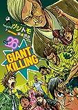 GIANT KILLING(26) (モーニングコミックス)