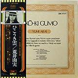 ひこうき雲  [1973 Original Analog LP]