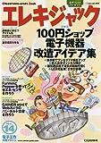 エレキジャック 2009年 09月号 [雑誌]