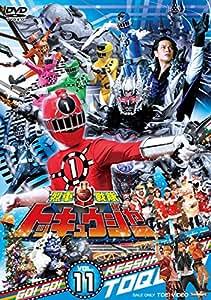スーパー戦隊シリーズ 烈車戦隊トッキュウジャー VOL.11 [DVD]