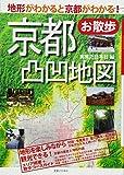 京都お散歩凸凹地図