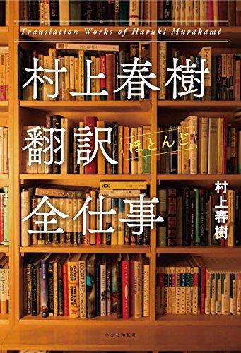 [画像:村上春樹 翻訳(ほとんど)全仕事]