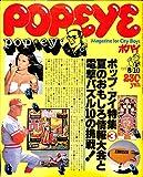 POPEYE ポパイ NO.36 1978年8月10日 POP EYE ポップ・アイ特集3 夏のおもしろ情報大会と電撃パズル10の挑戦! マガジンハウス