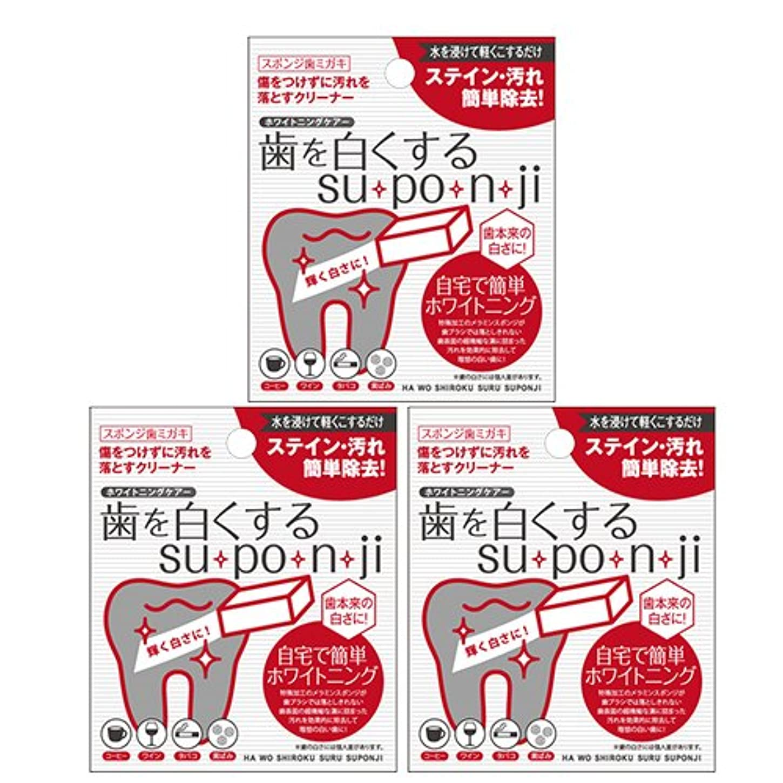 床を掃除する乳壁紙歯を白くする su?po?n?ji スポンジ 歯みがき ×3個セット
