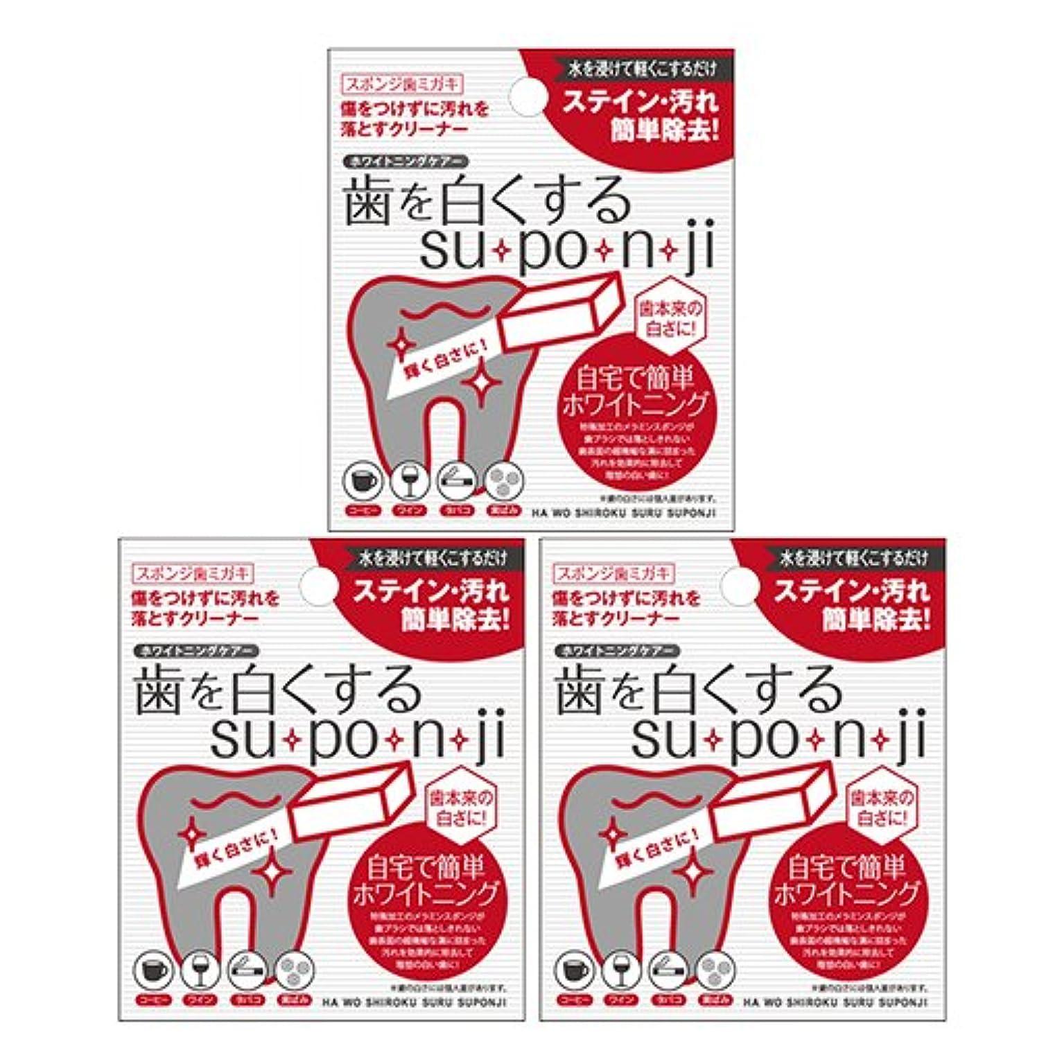飼い慣らす失効抹消歯を白くする su?po?n?ji スポンジ 歯みがき ×3個セット