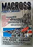 MACROSS PERFECT MEMORY (マクロス・パーフェクト・メモリー)