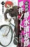 名探偵夢水清志郎事件ノート(5) (なかよしコミックス)