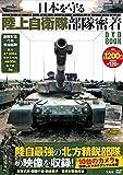 日本を守る陸上自衛隊 部隊密着DVD BOOK (宝島社DVD BOOKシリーズ)