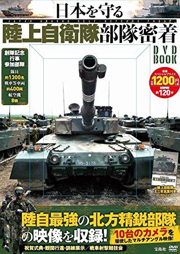 日本を守る陸上自衛隊 部隊密着DVD BOOK (宝島社DVD BOOKシリーズ)の詳細を見る
