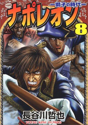 ナポレオン 8―獅子の時代 (ヤングキングコミックス)の詳細を見る