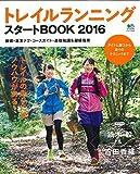 トレイルランニング スタートBOOK 2016 (エイムック 3349)