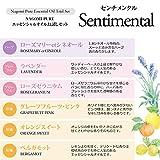 NAGOMI AROMA エッセンシャルオイル お試しセット【AEAJ認定精油】 (センチメンタル)
