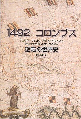 1492 コロンブス 逆転の世界史の詳細を見る