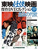 東映任侠映画DVDコレクション 88号 (血染の代紋) [分冊百科] (DVD付) (東映任侠映画傑作DVDコレクション)