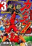 カバディ7 3 (MFコミックス フラッパーシリーズ)