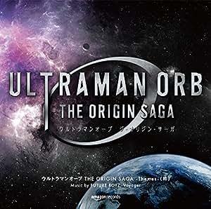 ウルトラマンオーブ THE ORIGIN SAGA – Themes – (吽)