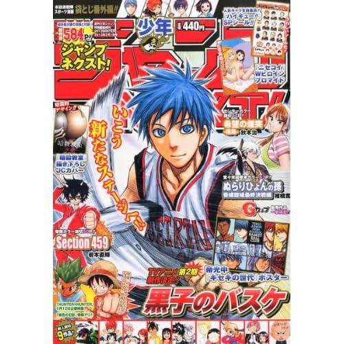 少年ジャンプNEXT! (ネクスト) 2013WINTER 2013年 2/1号 [雑誌]