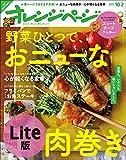 【ライト版】オレンジページ 2017年 10/2号 [雑誌]