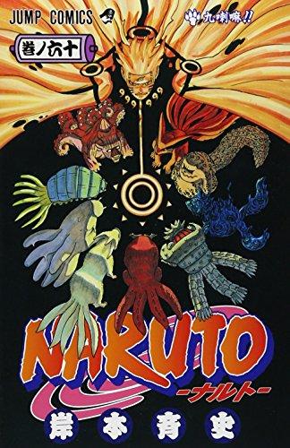 NARUTO -ナルト- 60 (ジャンプコミックス)の詳細を見る