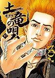 土竜(モグラ)の唄(57) (ヤングサンデーコミックス)