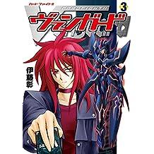 カードファイト!! ヴァンガード(3) (月刊ブシロード)
