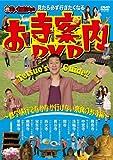見たら必ず行きたくなる 笑い飯哲夫のお寺案内DVD~修学旅行でなかなか行けない奈良の...[DVD]