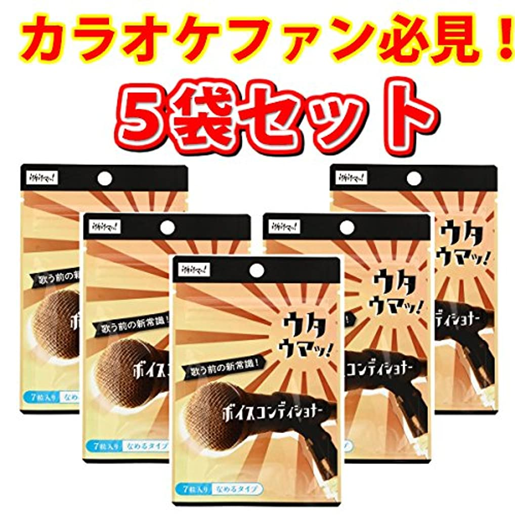 細分化する決済実現可能カラオケサプリの決定版 《ボイスコンディショナー》 ウタウマッ!お得な5袋セット