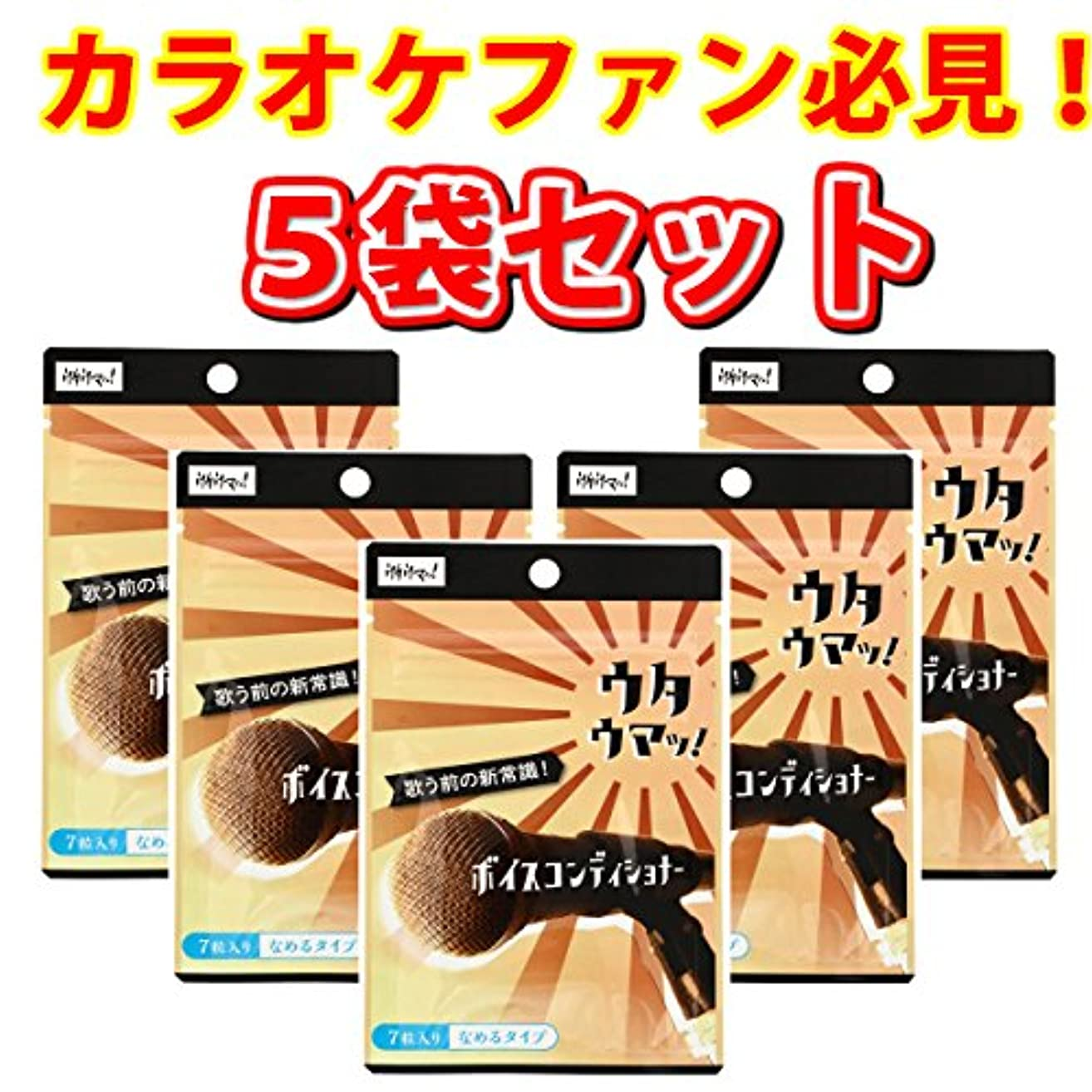 キャロライン乱闘談話カラオケサプリの決定版 《ボイスコンディショナー》 ウタウマッ!お得な5袋セット