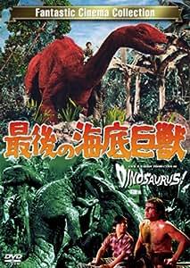 最後の海底巨獣 DINOSAURUS! [DVD]