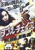 ダブル・チェイス [DVD]