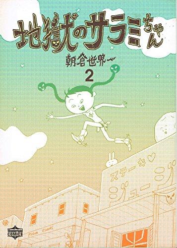 地獄のサラミちゃん 2 (ワンダーランドコミックス)の詳細を見る