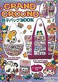 GRAND GROUND 親子バッグBOOK (バラエティ)
