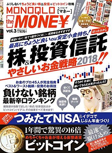 MONOQLO the MONEY vol.3 Kindle版