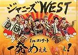 ジャニーズWEST クリアファイル DVD/Blu-ray ジャニーズWEST 1stコンサート 一発めぇぇぇぇぇぇぇ! 初回購入特典 ジャニーズグッズ
