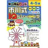 脳力開発ドリル 市川式IQトレーニング ハイパー! 4・5歳 (たのしい幼稚園ドリルブック)