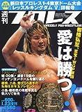 新日本プロレス1.4東京ドーム 2011年 1/23号 [雑誌] [雑誌] / ベースボールマガジン (刊)