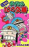 こちらダイヤル100交番 / みなもと 太郎 のシリーズ情報を見る