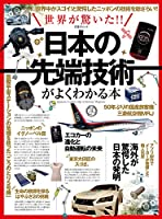日本の最先端技術がよくわかる本 (晋遊舎ムック)