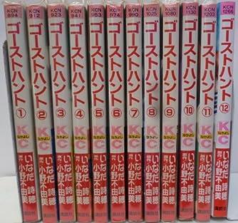 ゴーストハント コミック 全12巻完結セット (講談社コミックスなかよし)
