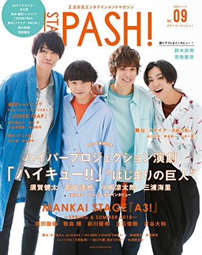 STAGE PASH! Vol.09 生活シリーズ